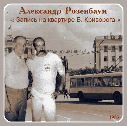 Александр Розенбаум - Запись на квартире В. Криворога 1 (1983)