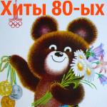 Русские хиты 80х